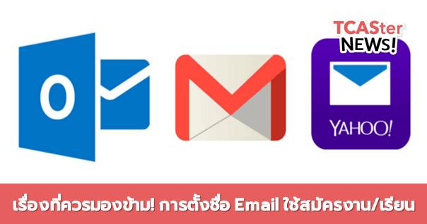 เรื่องที่ไม่ควรมองข้าม! การตั้งชื่อ Email ใช้สมัครงาน/เรียน