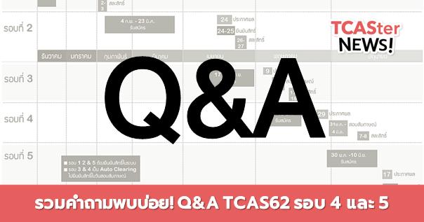 รวมคำถามพบบ่อย! Q&A TCAS62 รอบ 4 และ 5