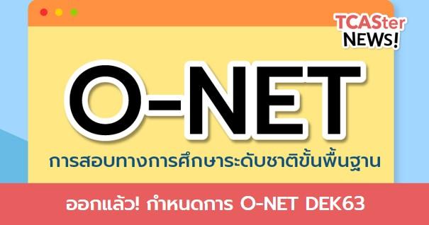 DEK63 กำหนดการ O-NET ออกแล้ว!