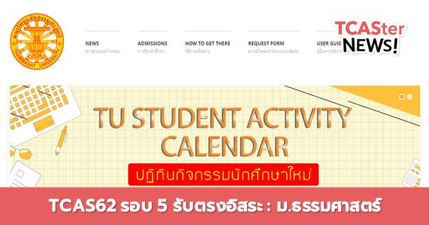 TCAS62 รอบ 5 รับตรงอิสระ : มหาวิทยาลัยธรรมศาสตร์