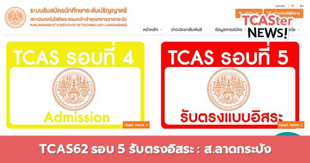 TCAS62 รอบ 5 รับตรงอิสระ : สถาบันเทคโนโลยีพระจอมเกล้าเจ้าคุณทหารลาดกระบัง (สจล.)