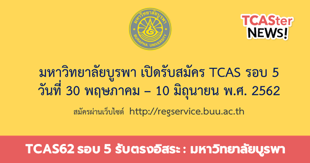 TCAS62 รอบ 5 รับตรงอิสระ : มหาวิทยาลัยบูรพา