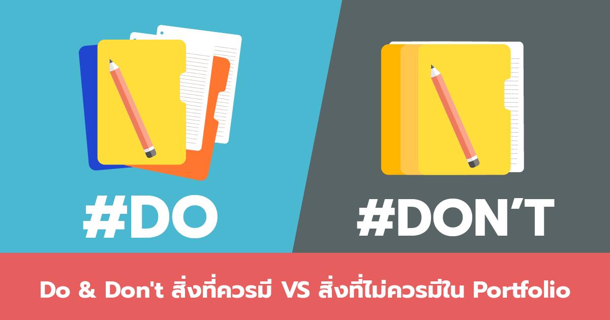 Do & Don't สิ่งที่ควรมี VS สิ่งที่ไม่ควรมีใน Portfolio