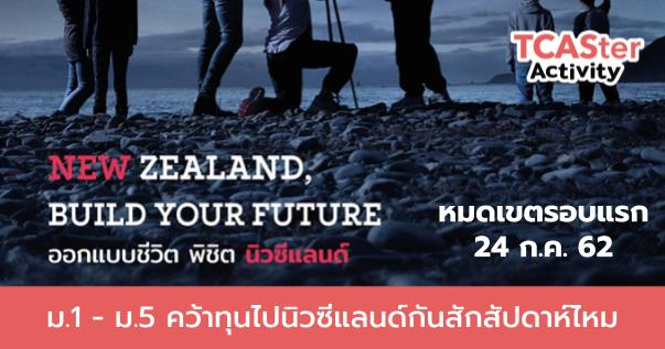 "New Zealand Build Your Future ""ออกแบบชีวิต พิชิตนิวซีแลนด์"""