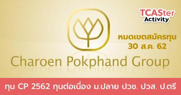ทุนการศึกษา Young Innovator Scholarship (By C.P. Group)