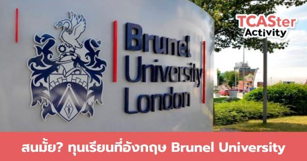 ทุนป.ตรี ประเทศอังกฤษ ครอบคลุมหลายสาขา Brunel University