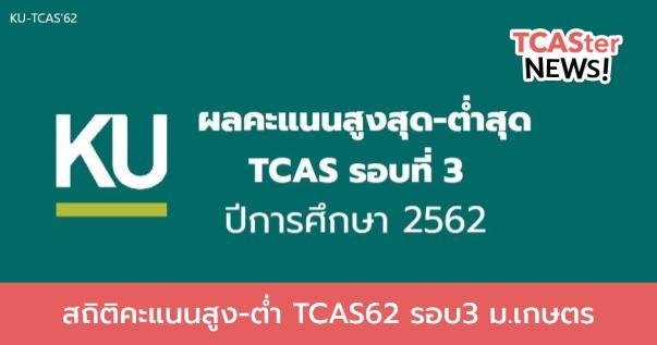 เช็คเลย! สถิติคะแนนสูง-ต่ำ TCAS62 รอบ3 มหาวิทยาลัยเกษตรศาสตร์