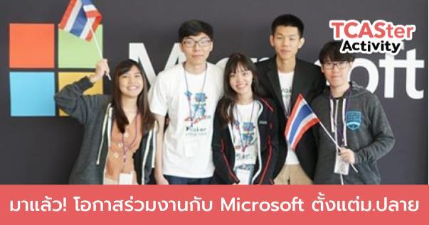 มาแล้ว! โอกาสร่วมงานกับ Microsoft และ MSP ตั้งแต่ม.ปลาย