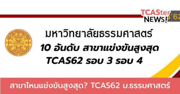 สาขาไหนแข่งขันสูงสุด? ใน TCAS62 รอบ3 รอบ4 ม.ธรรมศาสตร์
