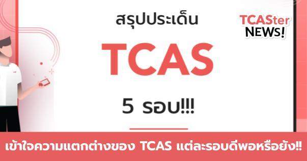 เข้าใจความแตกต่างของ TCAS แต่ละรอบ