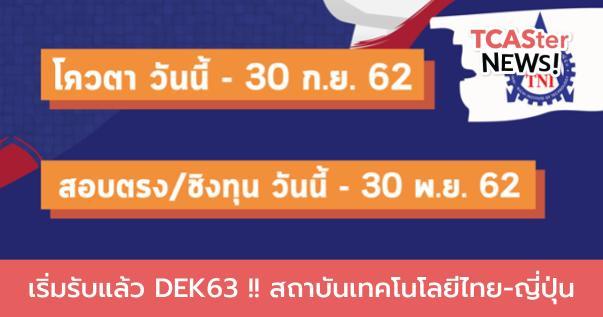 โควตา/ทุน/รับตรง63 !! สถาบันเทคโนโลยีไทย-ญี่ปุ่น ไม่ตัดสิทธิ์ TCAS