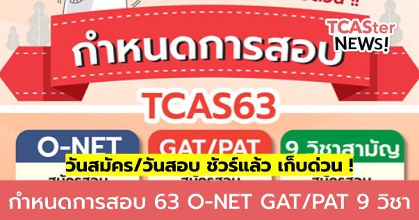 ชัวร์แล้ว! กำหนดการสอบ63 O-NET GAT/PAT 9 วิชาสามัญ dek63แชร์ไว้เลย