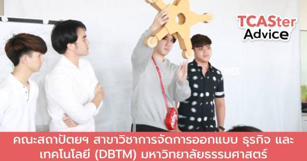 DBTM การจัดการออกแบบ ธุรกิจ และเทคโนโลยี มหาวิทยาลัยธรรมศาสตร์