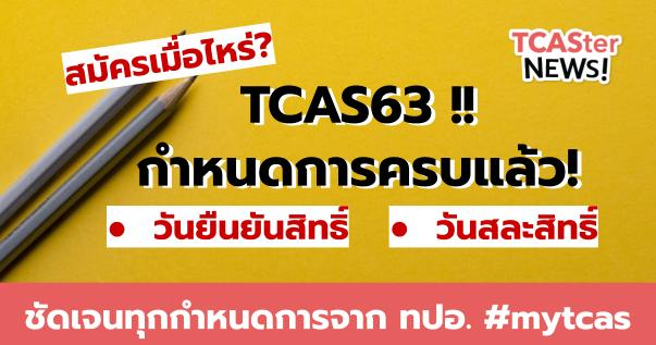 TCAS63!! ชัดเจนทุกกำหนดการจาก ทปอ. #mytcas สมัครเมื่อไหร่ ยืนยันสิทธิ์วันไหน