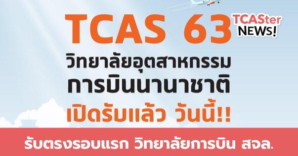 รับตรง63 !! วิทยาลัยการบินนานาชาติ ลาดกระบัง (IAAI)