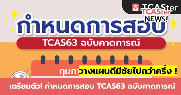 เตรียมตัว! กำหนดการสอบ TCAS63 ฉบับคาดการณ์