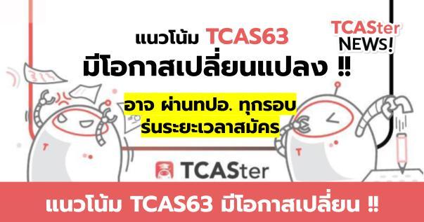 แนวโน้ม TCAS63 มีโอกาสเปลี่ยน !! ผ่านทปอ.ทุกรอบ ร่นระยะเวลาสมัคร