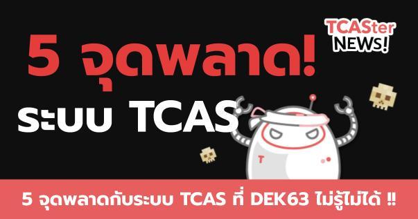 5 จุดพลาด กับระบบ TCAS ที่ DEK63 ไม่รู้ไม่ได้ !!