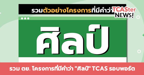 """เด่นด้านศิลป์ .. ห้ามพลาด! รวม ตย. โครงการที่มีคำว่า """"ศิลป์"""" TCAS รอบพอร์ต"""