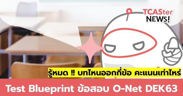 ดูกันหรือยัง Dek63 Test Blueprint ข้อสอบ O-Net รู้หมดบทไหนออกกี่ข้อ