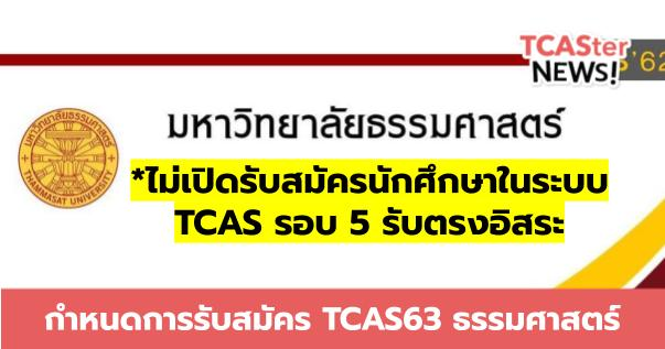 กำหนดการ TCAS63 มหาวิทยาลัยธรรมศาสตร์ ประกาศไม่รับรอบ 5 รับตรงอิสระ