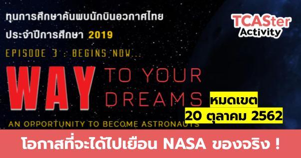 ชวนน้องๆ อายุ 13-19 ปี คว้าโอกาสเยือน NASA พร้อมทุนการศึกษาไม่ผูกมัด