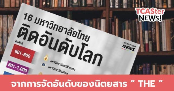 16 มหาวิทยาลัยไทยติดอันดับโลก ในการจัดอันดับของ นิตยสาร Time Higher Education (THE)
