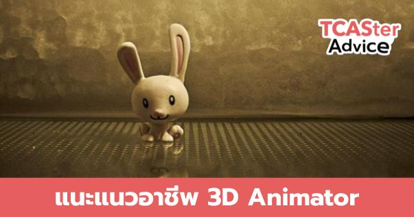 แนะแนวอาชีพสายศิลป์ สายคอม อาชีพ 3D animator