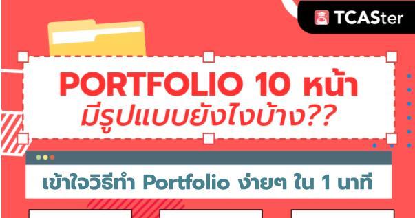 รูปแบบ Portfolio 10 หน้า แบบเข้าใจง่ายใน 1 นาที