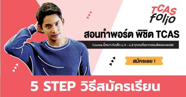 5 Step !! สมัครเรียน TCASfolio จ่ายเงินออนไลน์ได้เลยนะ