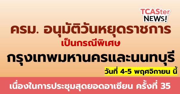 ครม. อนุมัติวันหยุดราชการ กรุงเทพมหานครและนนทบุรี 4-5 พ.ย. นี้ !