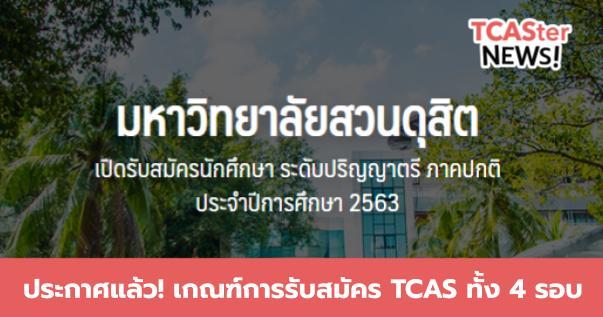 ประกาศแล้ว! แผนการรับนักศึกษา TCAS63 มหาวิทยาลัยสวนดุสิต (ครบทุกคณะ + ทุกรอบ)
