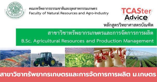 สาขาวิชาทรัพยากรเกษตรและการจัดการการผลิต ม.เกษตร