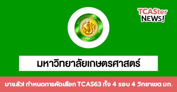 รวมกำหนดการคัดเลือก TCAS63 ม.เกษตรศาสตร์ ทั้ง 4 วิทยาเขต