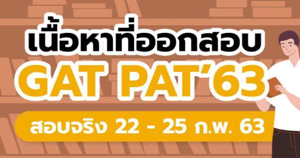 รวมเนื้อหาที่ออกสอบ GAT/PAT 63 ครบทุกวิชา ต้องอ่านบทไหนบ้างดูเลย!