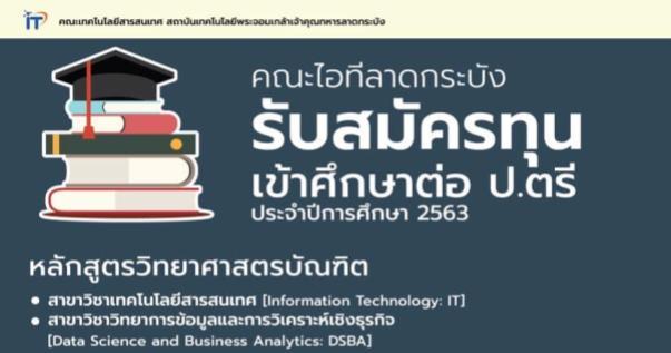 ทุนไอทีลาดกระบัง สาขาวิชาเทคโนโลยีสารสนเทศทางธุรกิจ (หลักสูตรนานาชาติ) เข้าศึกษาต่อ ป.ตรี ปี 63