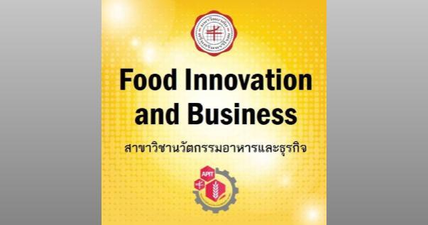 สาขาวิชานวัตกรรมอาหารและธุรกิจ คณะเทคโนโลยีและนวัตกรรมผลิตภัณฑ์การเกษตร มศว