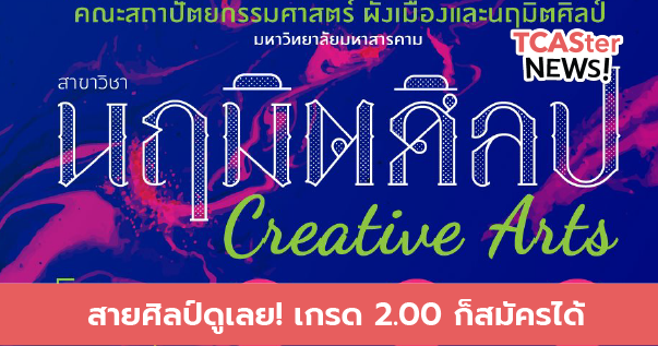 Graphic Design/Product Design/Fashion Design มหาสารคาม Portfolio 63