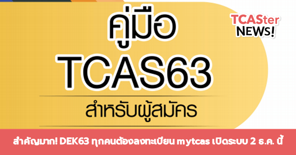 สำคัญมาก! คู่มือลงทะเบียน TCAS63 #DEK63 ต้องลงทะเบียน mytcas.com เปิดระบบ 2 ธ.ค.นี้