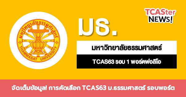 จัดเต็มข้อมูล! ข้อมูลการคัดเลือก TCAS63 ม.ธรรมศาสตร์ รอบ 1 พอร์ตฟอลิโอ (ครบทุกคณะ/สาขา)