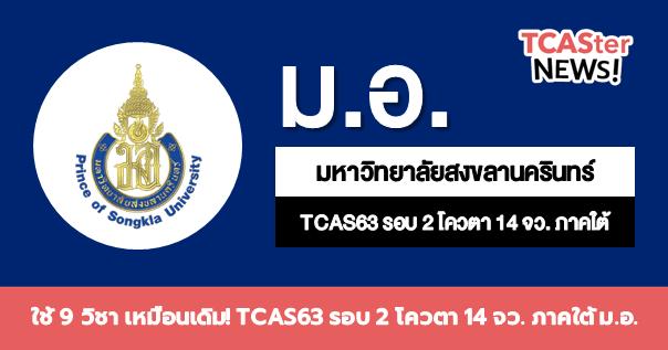 ใช้ 9 วิชาสามัญเหมือนเดิม! TCAS63 รอบ 2 โควตา 14 จว. ภาคใต้ ม.อ. (รวมทุกวิทยาเขต)