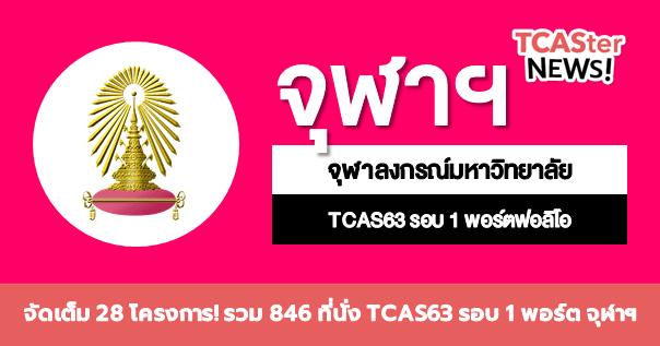 จัดเต็มข้อมูล 28 โครงการ! รับรวม 846 ที่นั่ง TCAS63 รอบ 1 พอร์ตฟอลิโอ จุฬาฯ (สรุปแยกรายคณะ)