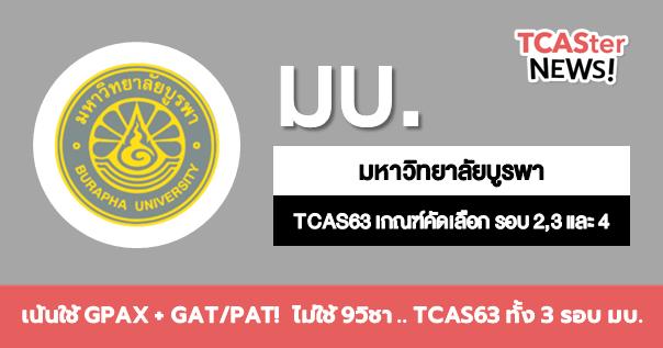 ส่องเกณฑ์ 3 รอบ มบ.! TCAS63 รอบ 2,3 และ 4 ม.บูรพา (เน้นใช้ GPAX + GAT PAT ไม่ใช้ 9วิชาสามัญ)