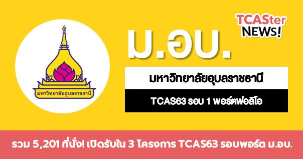รวม 5,201 ที่นั่ง! เปิดรับใน 3 โครงการ TCAS63 รอบ 1 พอร์ตฟอลิโอ ม.อุบลราชธานี (ใช้ GPAX,GPA คิดเป็น % คะแนน)