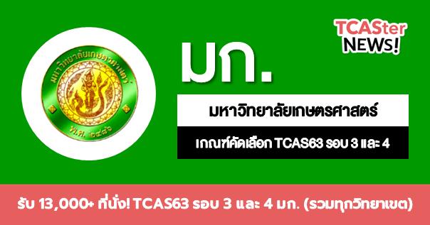 รับ 13,000+ ที่นั่ง! TCAS63 รอบ 3 และรอบ 4 (Admission1+2) ม.เกษตรศาสตร์ รวมทุกวิทยาเขต
