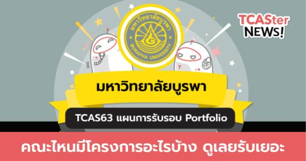 รับเยอะมาก! ม.บูรพา เปิดรับ 14 โครงการ ใน TCAS63 รอบ 1 พอร์ตฟอลิโอ (จำนวนที่เปิดรับในแต่ละโครงการ)