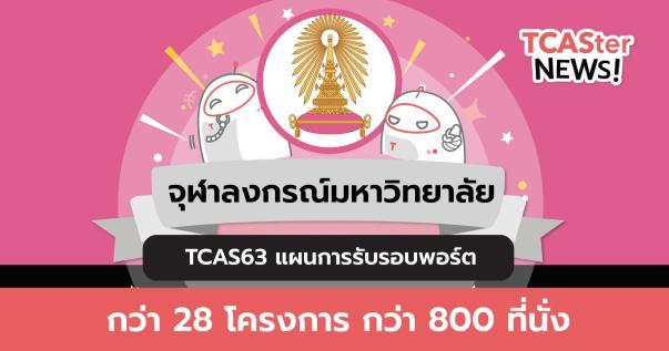 มาแล้ว! จุฬาฯ ประกาศแผนการรับรอบ 1 พอร์ตฟอลิโอ TCAS63 รวม 28 โครงการ
