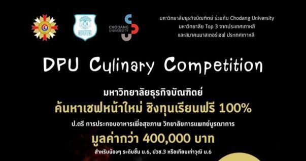 การแข่งขันทำอาหาร ชิงทุนเรียนฟรีระดับปริญญาตรี มูลค่ากว่า 400,000 บาท!