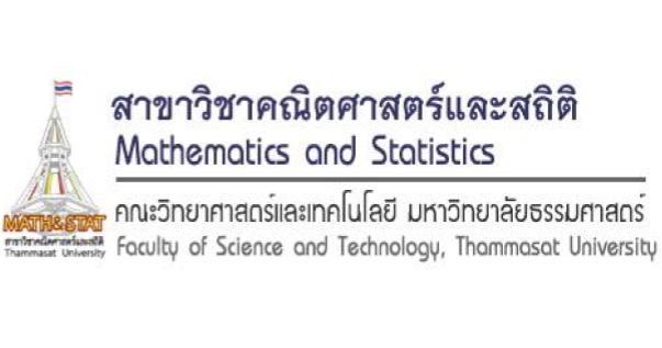 สาขาวิชาสถิติ คณะวิทยาศาสตร์และเทคโนโลยี มหาวิทยาลัยธรรมศาสตร์
