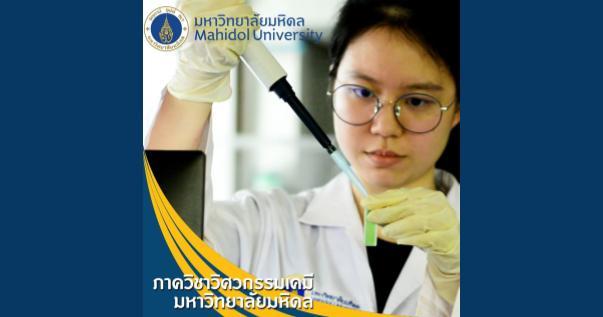 สาขาวิชาวิศวกรรมเคมี คณะวิศวกรรมศาสตร์ มหาวิทยาลัยมหิดล